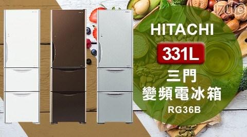 日立/冰箱/電冰箱/RG36B/日立冰箱/三門冰箱