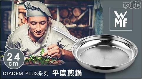 德國/WMF/DIADEM PLUS/24cm/平底煎鍋/平底鍋/鍋具/煎鍋/料理鍋/廚具/不鏽鋼