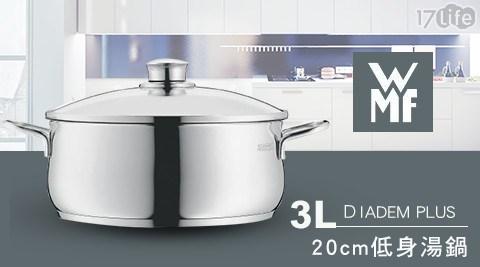 德國/WMF/DIADEM PLUS/20cm/低身湯鍋/3L/湯鍋/鍋具/不鏽鋼/廚具