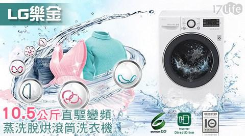 LG/樂金/10.5公斤/直驅/變頻/蒸洗脫烘/滾筒/洗衣機/F1450HT1W