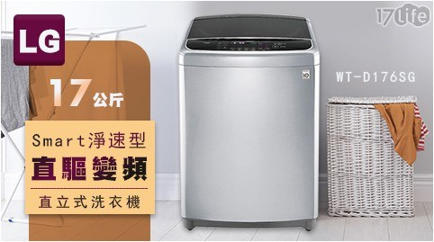 LG/樂金/17公斤/淨速型/洗衣機/變頻/變頻洗衣機/WT-D176SG