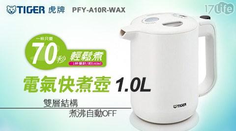 只要1,990元(含運)即可享有【TIGER 虎牌】原價4,950元1.0L電氣快煮壺(PFY-A10R-WAX)1支,保固一年。
