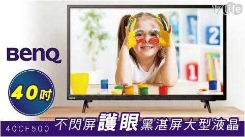 電視/液晶電視/黑湛屏/40吋/不閃屏/護眼