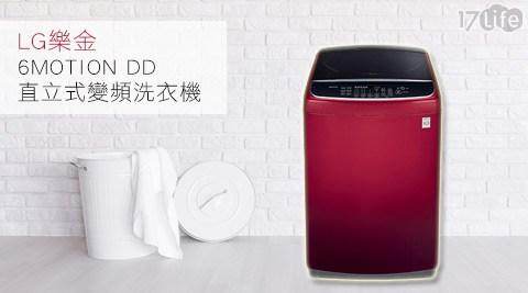 只要20,950元(含運)即可享有【LG樂金】原價28,990元6MOTION DD直立式變頻洗衣機(鮮豔紅)17公斤洗衣容量(WT-D175RG)只要20,950元(含運)即可享有【LG樂金】原價2..