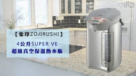 只要 4,290 元 (含運) 即可享有原價 6,990 元 【象印 ZOJIRUSHI】4公升SUPER VE 超級真空保溫熱水瓶 CV-DSF40