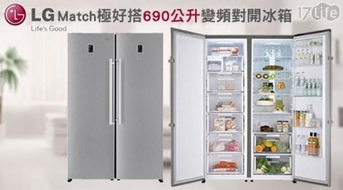 LG 樂金 /Match極好搭/690公升/變頻對開/冰箱 / 精緻銀