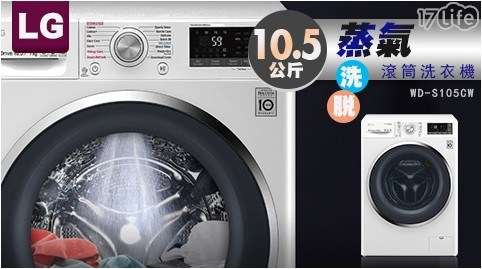 LG/樂金/滾筒洗衣機/洗衣機/洗脫烘/10年保固/WD-S105CW
