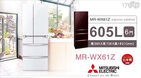 MITSUBISHI/三菱/ 日本原裝/ 605L/變頻/六門/電冰箱 /MR-WX61Z