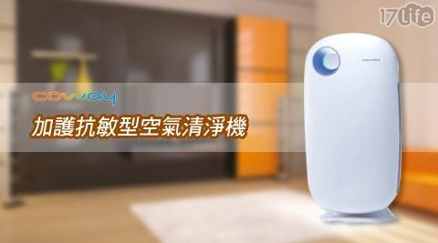 只要8,990元(含運)即可享有【Coway】原價13,900元加護抗敏型空氣清淨機(AP-1009CH)一台,保固一年。