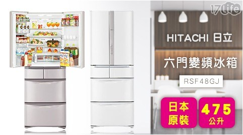 日本/日本原裝/一級節能/日立/電冰箱/冰箱
