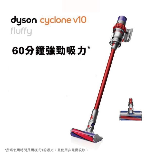 【福利網獨享】Dyson 戴森 Cyclone  V10 SV12 Fluffy 無線手持吸塵器(紅) 1入/組