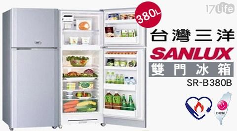 只要18,750元(含運)即可享有【SANLUX台灣三洋】原價26,500元380L雙門冰箱SR-B380B(含安裝)。