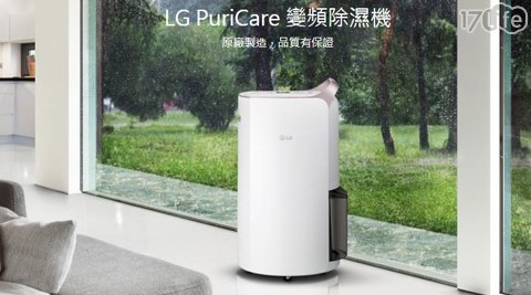 除濕機/LG/變頻除濕機/國際/夏普/LG除濕機/17L PuriCare/MD171QPK1