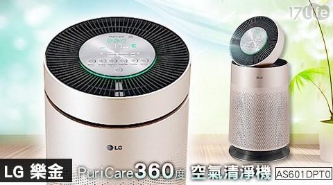 清淨機/WI-FI/空氣清淨機/LG/偵測/空濾/過濾器/韓國原裝/大白/LG清淨機