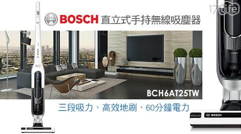 BOSCH/德國博世/直立式/手持/無線/吸塵器/BCH6AT25TW/專業/清潔/打掃