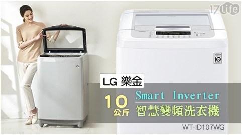 LG/洗衣機/Smart/變頻/變頻洗衣機/10公斤