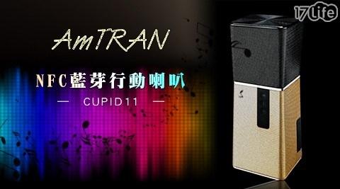 【AmTRAN】NFC藍芽行動喇叭 CUPID11