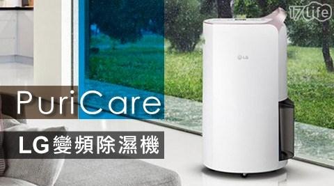 LG/除濕機/能效一級/韓國/除濕/國際/夏普/大容量/變頻除濕機/烘鞋/烘衣/自動乾燥/乾衣/WiFi/LG除濕機/除溼