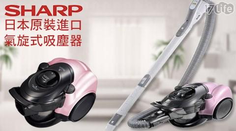 SHARP/ 夏寶/ 日本原裝進口/ CYCLONE/氣旋式/吸塵器/ EC-CT12R-P
