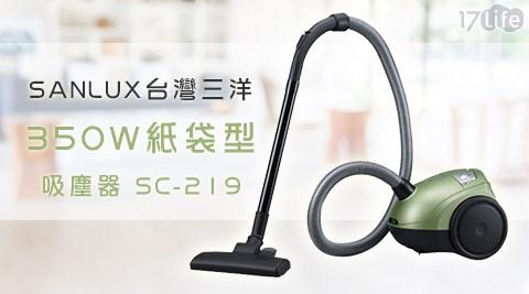 【SANLUX台灣三洋】350W 紙袋型吸塵器SC-219