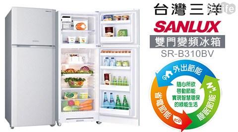 SANLUX/台灣三洋/310公升雙門變頻冰箱/SR-B310BV/含安裝/雙門冰箱/變頻冰箱/冰箱/三洋冰箱