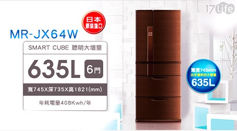 只要66,900元(含運)即可享有【MITSUBISHI三菱】原價89,900元635L六門變頻電冰箱(MR-JX64W)只要66,900元(含運)即可享有【MITSUBISHI三菱】原價89,900元635L六門變頻電冰箱(MR-JX64W)1台,顏色:白/棕/銀,享保固1年。
