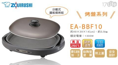 ZOJIRUSHI象印/ZOJIRUSHI/象印/分離式/鐵板燒烤/EA-BBF10