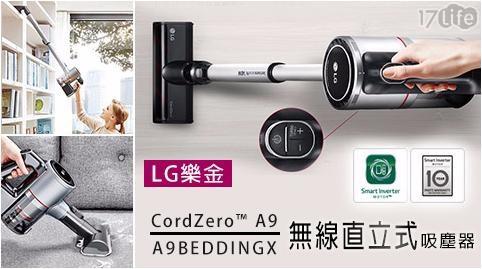 平均最低只要 18800 元起 (含運) 即可享有(A)LG樂金 CordZero™ A9無線直立式吸塵器 A9BEDDINGX 1入/組(B)LG樂金 CordZero™ A9無線吸塵器 (晶鑽銀) A9BEDDING2 (雙電池組) 1入/組