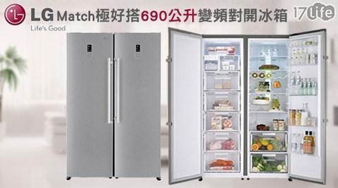 LG 樂金/Match/極好搭/690公升/變頻/對開冰箱/精緻銀/(GR-FL40SV+GR-R40SV)