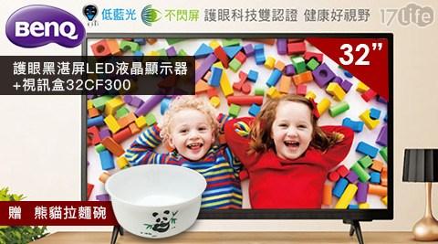 只要7,990元(含運)即可享有【BenQ明基】原價9,290元32吋護眼黑湛屏LED液晶顯示器+視訊盒32CF300 加贈【鍋寶】熊貓耐熱拉麵碗。