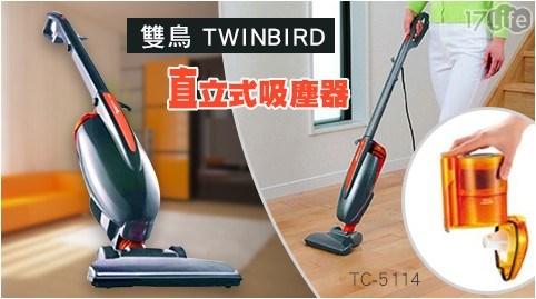 雙鳥直立式吸塵器 TC-5114