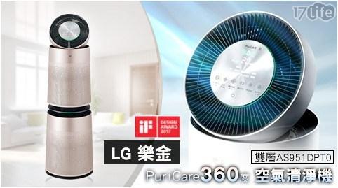清淨機/空氣清淨機/LG/WI-FI/智慧型