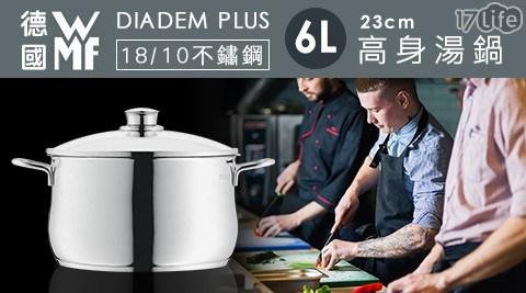 德國/WMF/DIADEM PLUS/24cm/高身湯鍋/6L/湯鍋/鍋具/不鏽鋼/廚具