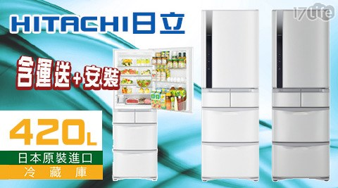 HITACHI/日立/420公升/日本/原裝/一級/變頻/真空/冷藏/五門/冰箱/RS42FJ/含運送+安裝