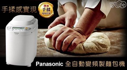 國際牌/麵包/製麵包/麵包機