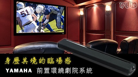 Yamaha/山葉/藍芽/環繞/劇院/家庭劇院