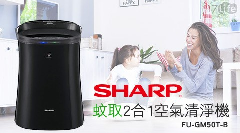 只要 8,990 元 (含運) 即可享有原價 12,900 元 【SHARP夏普】蚊取2合1空氣清淨機 FU-GM50T-B