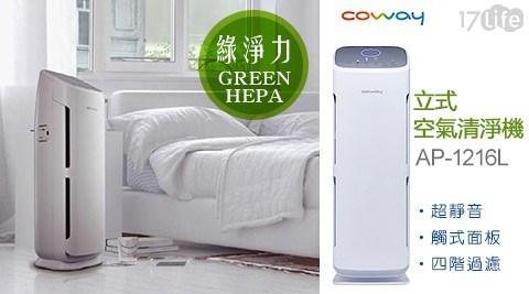 【Coway】綠淨力 18坪 立式空氣清淨機 AP-1216L