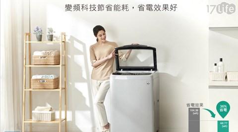 洗衣機/LG樂金/LG/樂金/直立式洗衣機/直立式/WT-ID108WG