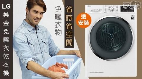 洗衣機/滾筒/免曬衣乾衣機/乾衣機/乾衣/WR-90TW/LG洗衣機