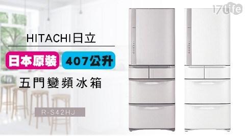 電冰箱/冰箱/日立/日本/一級節能