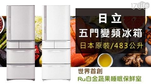冰箱/電冰箱/日立/日本/一級節能