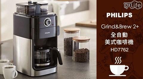 只要 4,880 元 (含運) 即可享有原價 10,800 元 【PHILIPS 飛利浦】Grind&Brew 2+全自動美式咖啡機 HD7762