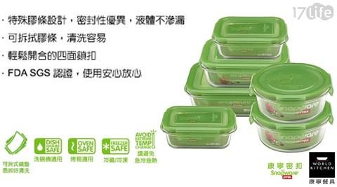 樂扣/保鮮盒/保鮮/微波盒/微波/便當盒/密扣/耐熱/玻璃盒/玻璃保鮮盒