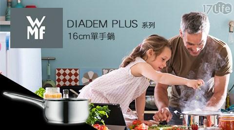 德國/WMF/DIADEM PLUS/16cm/單手鍋/鍋具/湯鍋/不鏽鋼/廚具