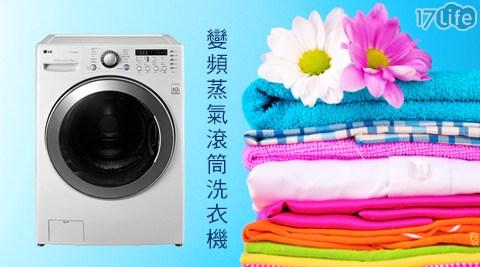 LG/樂金/15kg/6 Motion/DD變頻/蒸氣/滾筒/洗衣機/WD-S15DWD/含運送+安裝