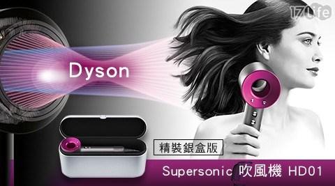 吹風機/無葉/國際吹風機/DYSON/戴森/Supersonic/Dyson