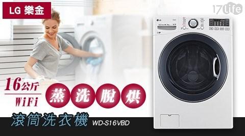 LG/洗衣機/滾筒/LG洗衣機/滾筒洗衣機/洗脫烘/LG洗脫烘/WD-S16VBD/LG滾筒/國際/日立