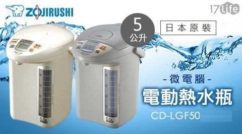 【象印】 日本原裝5公升微電腦電動熱水瓶 CD-LGF50-WG