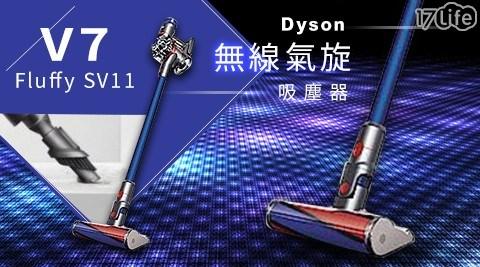 Dyson/V7 Fluffy SV11/無線氣旋吸塵器/氣旋吸塵器/吸塵器/SV11